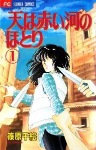 Sora wa Akai Kawa no Hotori v01 c01 p001a