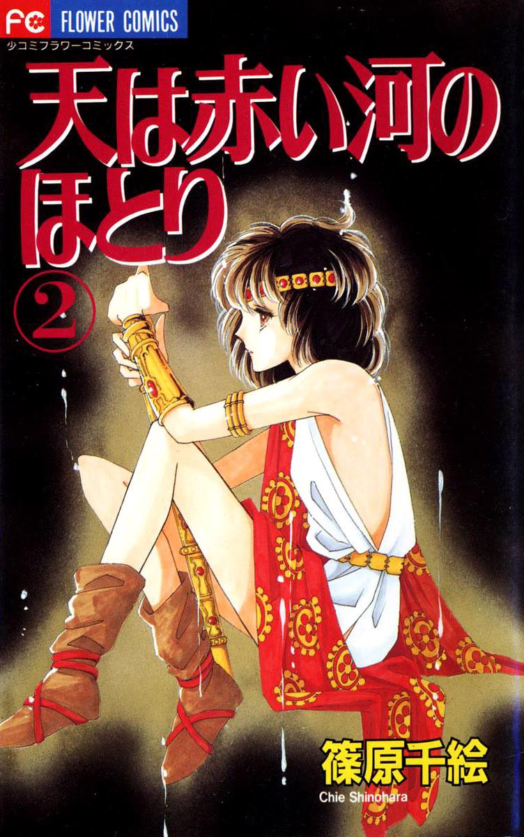 Sora wa Akai Kawa no Hotori v02 c04 p001a