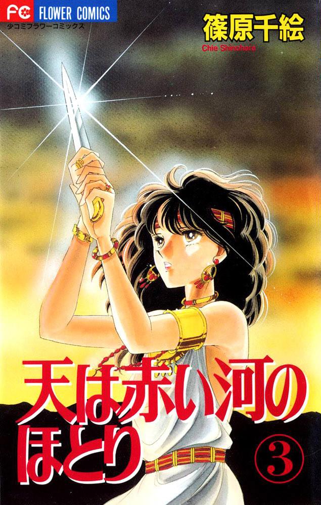 Sora wa Akai Kawa no Hotori v03 c08 p001a