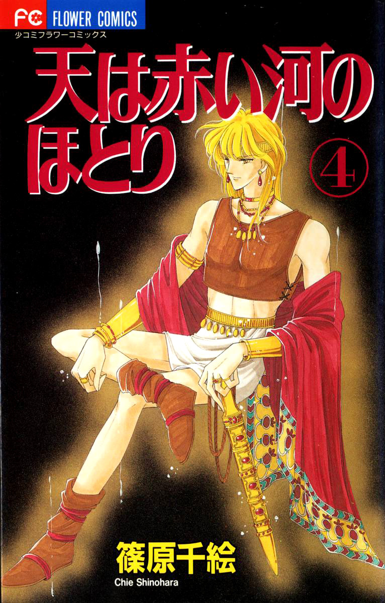 Sora wa Akai Kawa no Hotori v04 c11 p001a
