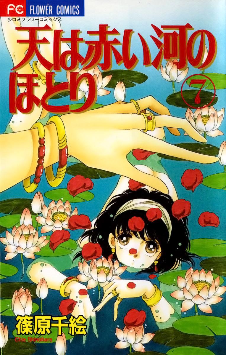 Sora wa Akai Kawa no Hotori v07 c18 p001a