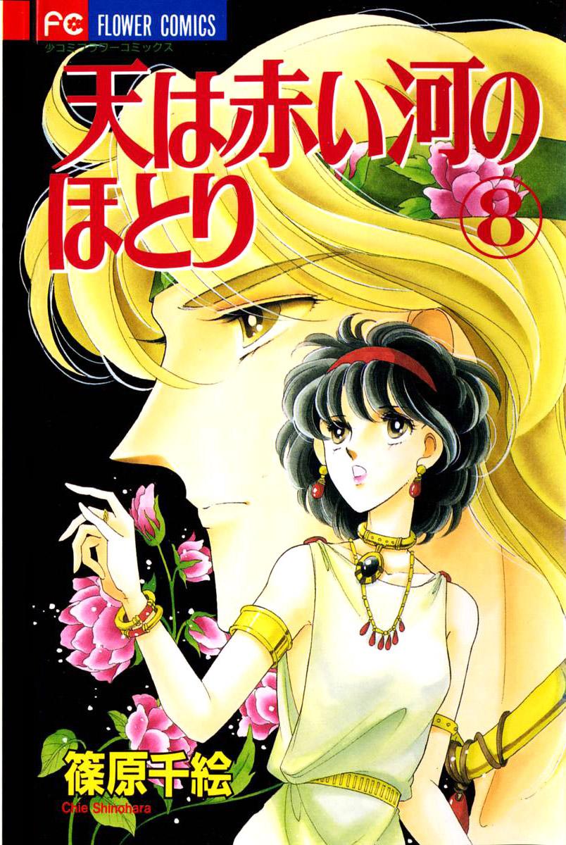 Sora wa Akai Kawa no Hotori v08 c21 p001