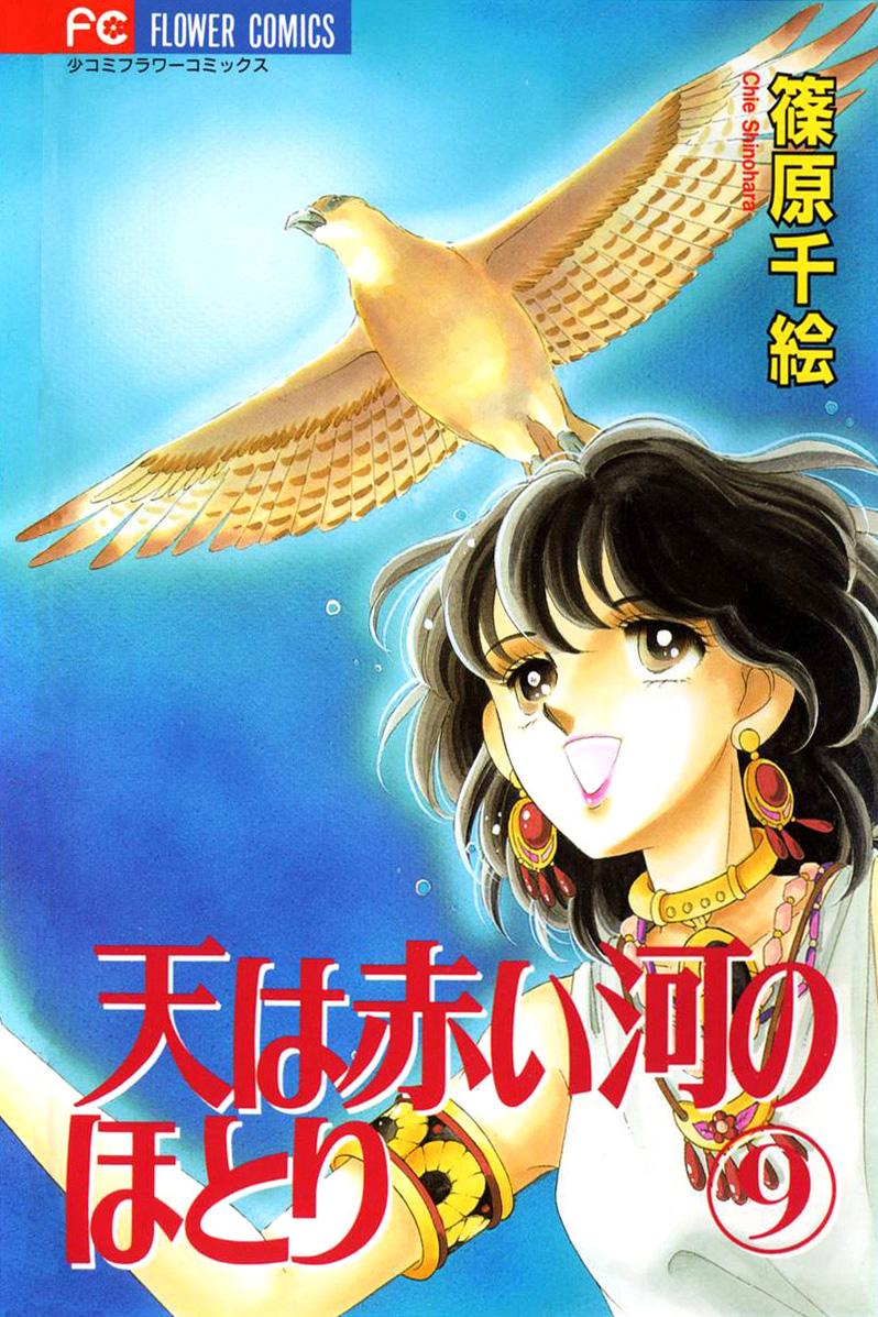 Sora wa Akai Kawa no Hotori v09 c24 p001