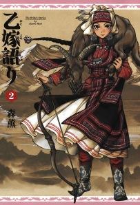 Otoyomegatari_v02_cover_a