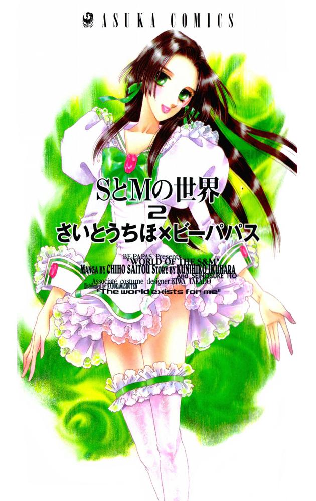 S to M no Sekai 2(1)